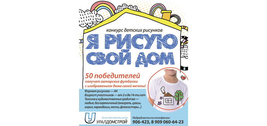 Специально ко Дню строителя компания УралДомСтрой объявляет конкурс детских рисунков «Я рисую свой дом»