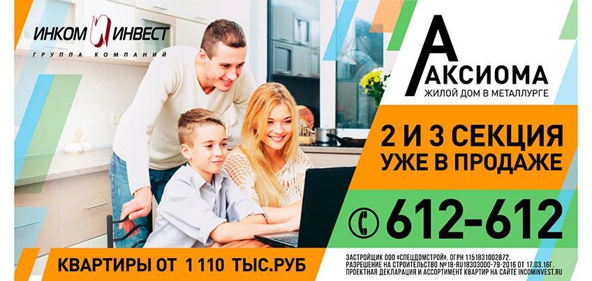 В честь Дня строителя квартиры в новых секциях дома «Аксиома» от 1 110 тысяч рублей!