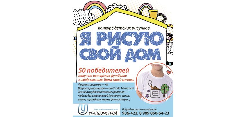 Рисуй дом своей мечты вместе с компанией УралДомСтрой