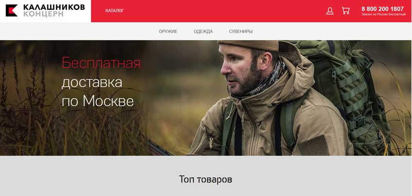 В России появился интернет-магазин сувениров ижевского концерна «Калашников»