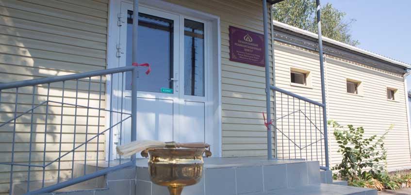 В Ижевске открыли Православный реабилитационный центр для наркозависимых