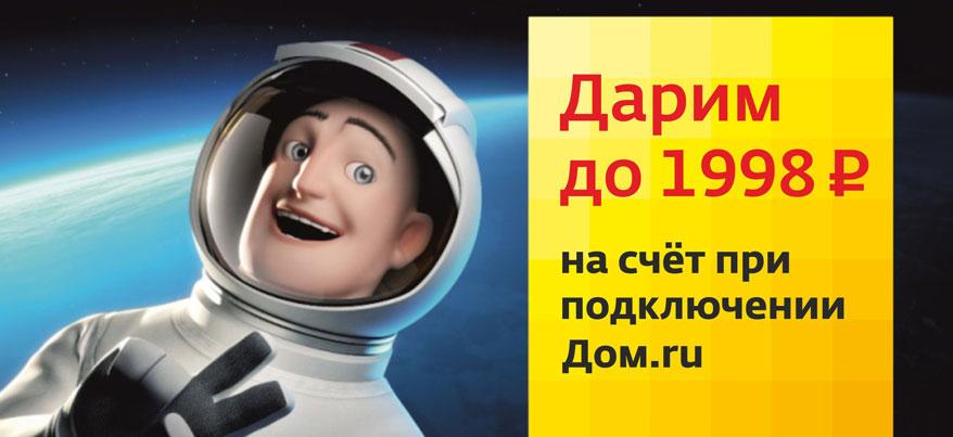 «Дом.ru» платит клиентам