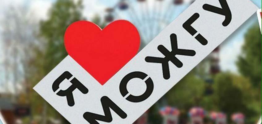 В Удмуртии торжественно откроют арт-объект «Я люблю Можгу» в День города