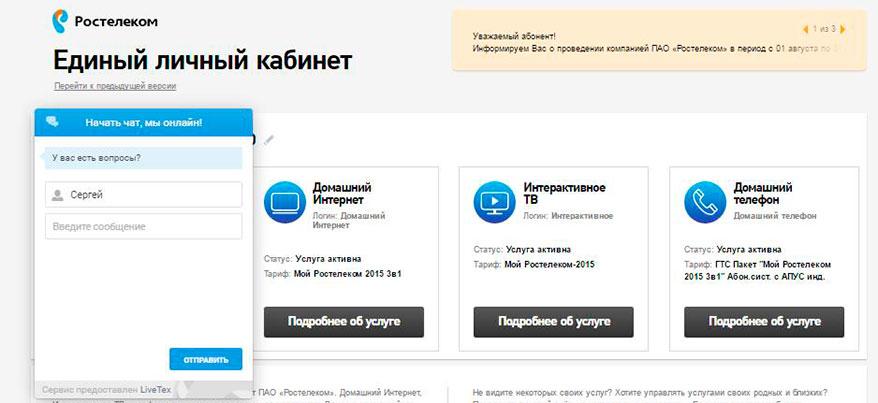 Абоненты «Ростелекома» могут получить онлайн-консультации в Едином личном кабинете и приложении «Мой Ростелеком»