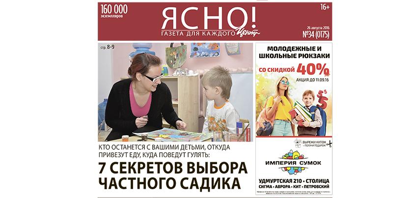 Читайте в «ЯСНО!»: 7 секретов выбора частного детского сада
