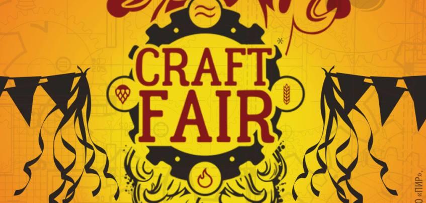 Сегодня в 12:00 стартует Первый Прикамский Фестиваль крафта «СRAFT FAIR»