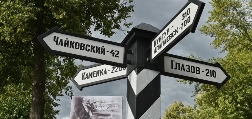 На набережной Воткинского пруда в Удмуртии появился новый арт-объект