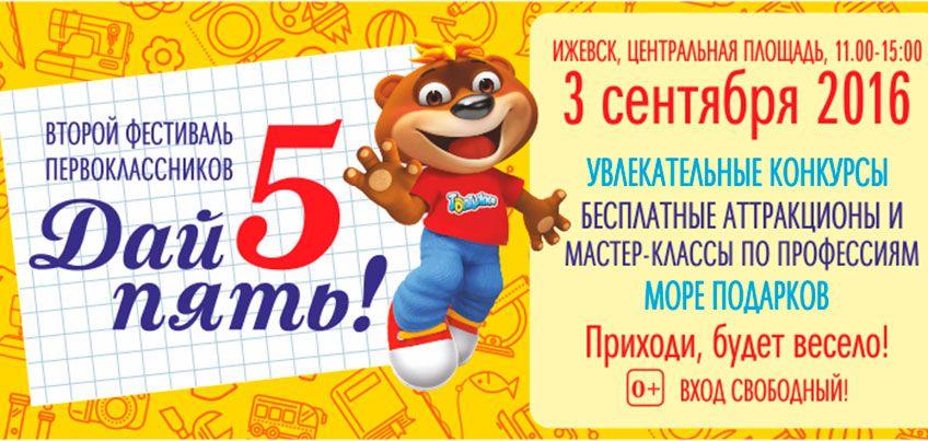 В Ижевске пройдет второй фестиваль первоклассников «Дай 5!»