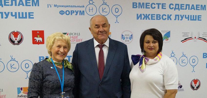 2 сентября открылся IV муниципальный форум НКО «Вместе сделаем Ижевск лучше»