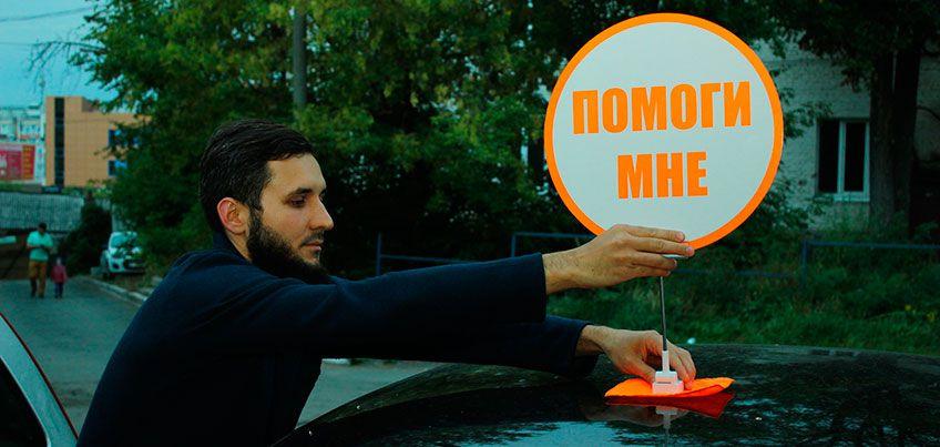 «Спасите-помогите»: Ижевчане придумали новый аварийный знак, чтобы просить помощь на дороге