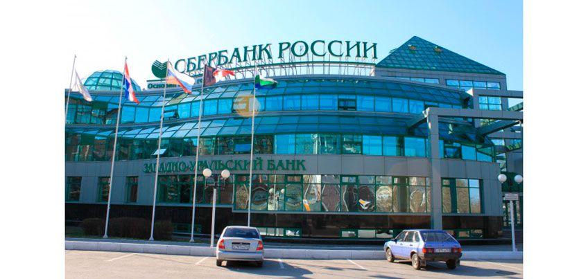 В Западно-Уральском банке Сбербанка прошли новые назначения