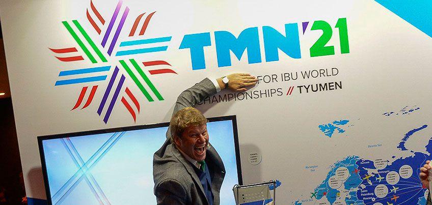 В Тюмени в 2021 году пройдёт Чемпионат мира по биатлону