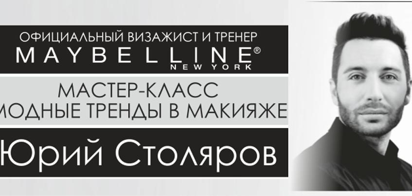 В Ижевск приедет ведущий визажист Недели моды в Москве, соведущий программ «Модный приговор» и «Перезагрузка» Юрий Столяров