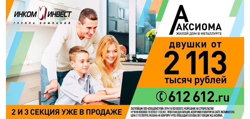Успей купить: «двушки» от 2 113 тысяч рублей в Металлурге