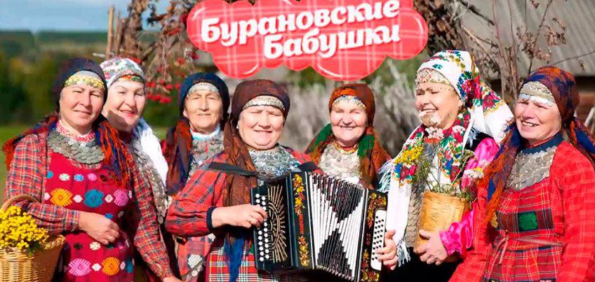 «Бурановские бабушки» в Самаре впервые исполнят песню, посвящённую Чемпионату Мира по футболу - 2018