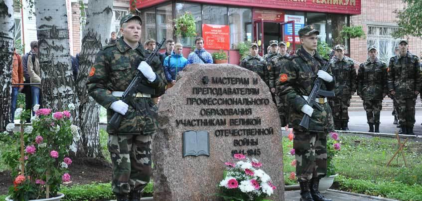 В сквере Ижевского монтажного техникума установили памятник преподавателям – участникам Великой Отечественной войны