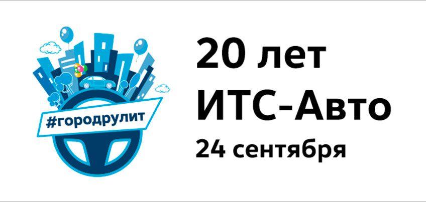 В свой 20-й день рождения ИТС-Авто Официальный дилер Volkswagen в Ижевске будет дарить подарки
