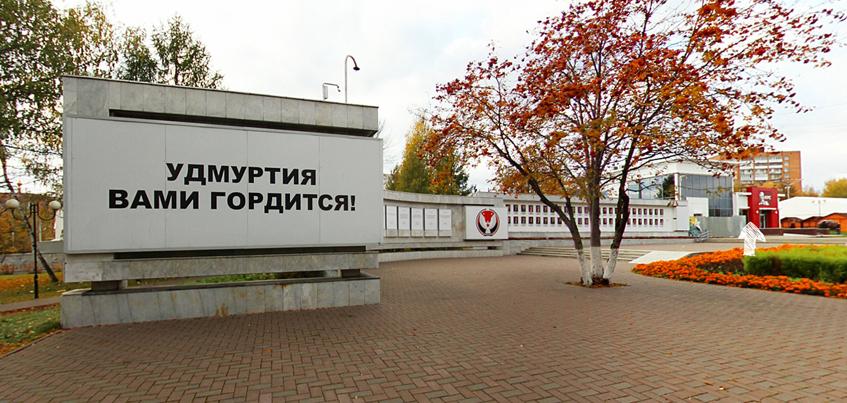 На Центральной площади Ижевска отреставрируют доску почета «Удмуртия вами гордится!»