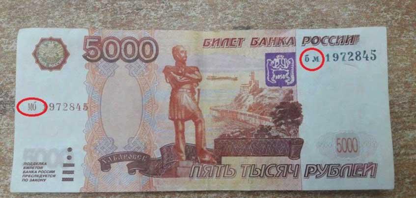 В Ижевске нашли уже 6 поддельных 5-тысячных купюр