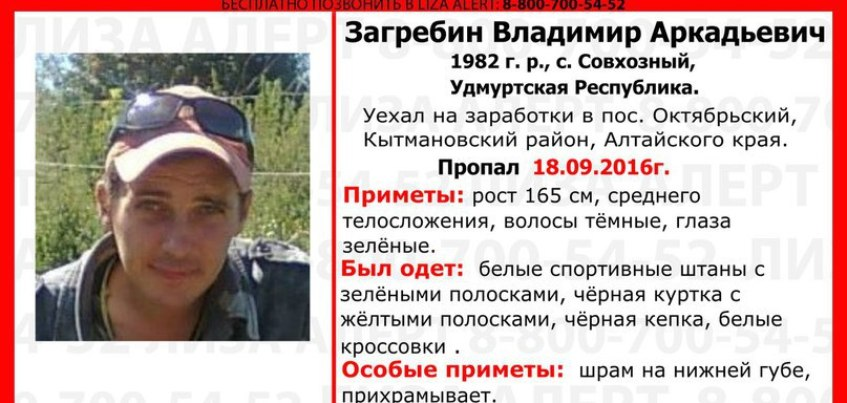 Житель Ижевска пропал в Алтайском крае