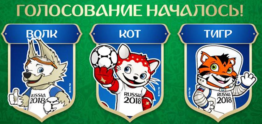Россияне могут выбрать талисман чемпионата мира по футболу-2018