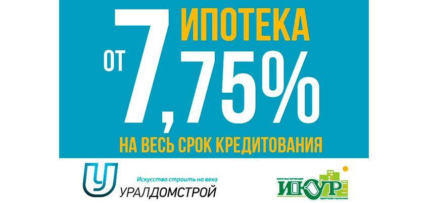 Ижевчане теперь могут купить квартиру от компании «УралДомСтрой» в ипотеку в ИКУР по низкой ставке