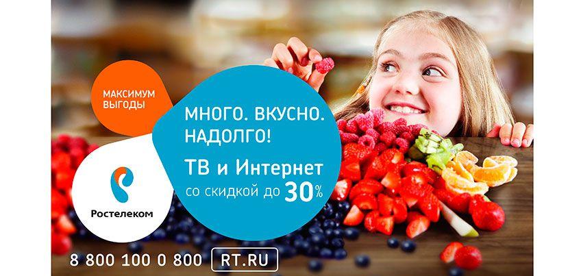 Максимум интернета и телевидения для всей семьи: у «Ростелекома» стартовала новая акция
