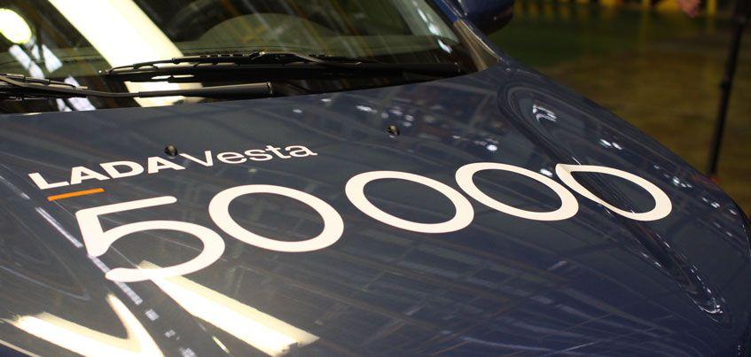 Фоторепортаж: как сотрудники «Ижавто» встретили 50-тысячную LADA Vesta