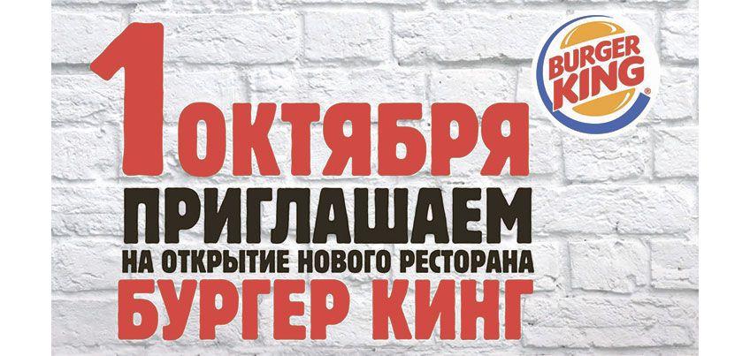1 октября в Ижевске откроется самый большой в округе ресторан «БУРГЕР КИНГ»