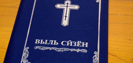 В Ижевске появится Библия на удмуртском языке