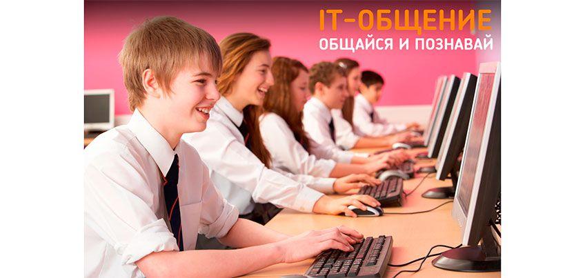 «Ростелеком» запускает новый этап конкурса школьных интернет-проектов «Классный интернет»