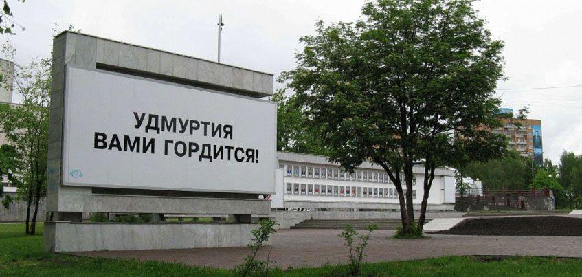 Фотографии 50 жителей Удмуртии появятся на Доске почета в Ижевске