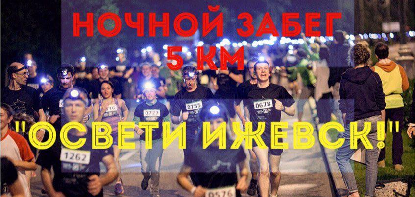 В Ижевске пройдет ночной забег «Освети Ижевск»