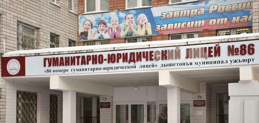 Пять школ Ижевска присоединились к путинскому «Российскому движению школьников»