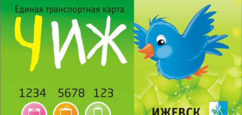 Ижевчане смогут проголосовать за новое название и логотип для транспортной карты