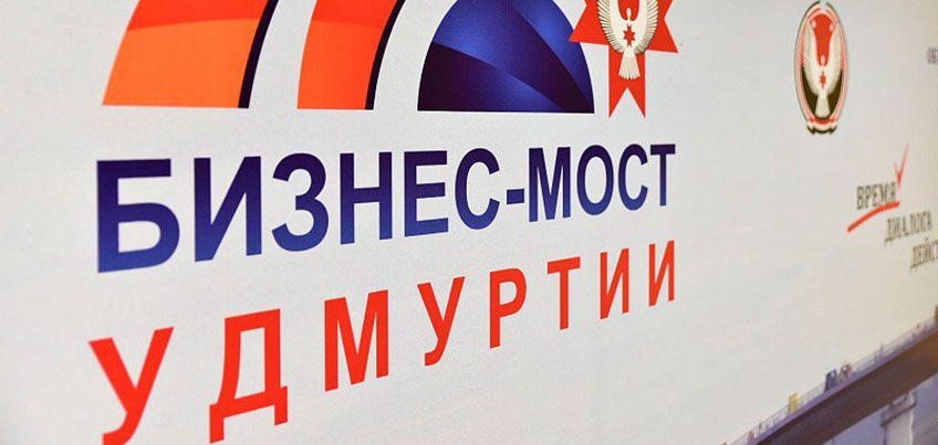 Сбербанк поддержал Объединенный международный форум «Бизнес-мост Удмуртии – 2016»