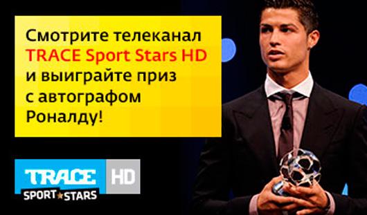 «Дом.ru» и TRACE Sport Stars HD подарят футболку с автографом Роналду