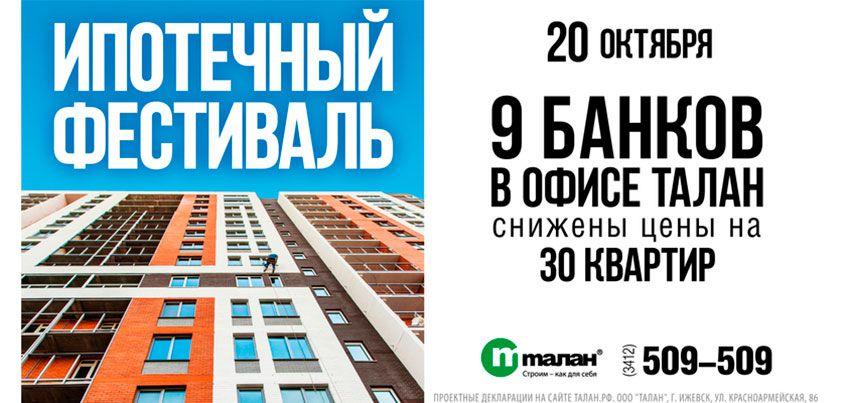20 октября в Ижевске состоится «Ипотечный фестиваль»