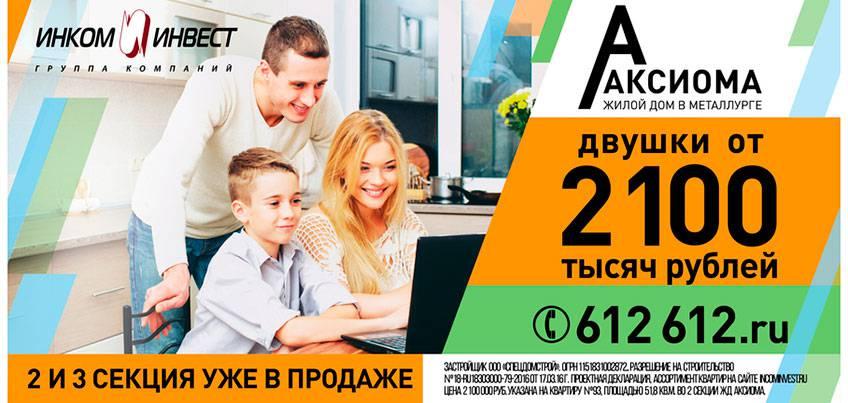 Настоящие семейные квартиры в Металлурге от 2100 тысяч рублей