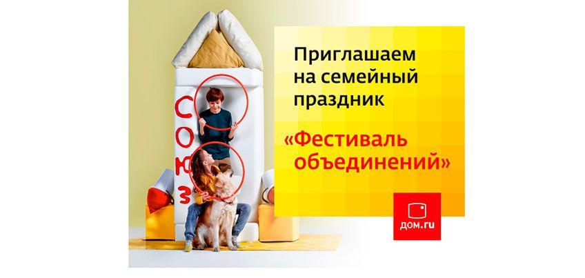 В Ижевске пройдет «Фестиваль объединений»