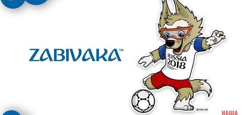 Официальным талисманом Чемпионата мира по футболу стал Волк Забивака