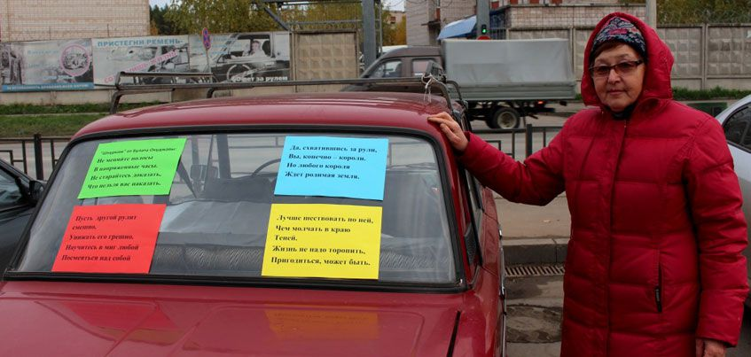 Автолюбительница из Ижевска борется за безопасность на дорогах с помощью стихов