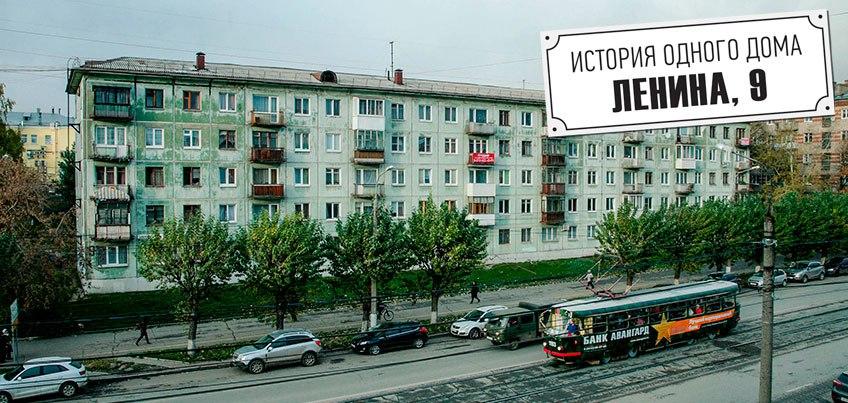 История одного дома: чем интересна первая в Ижевске «хрущевка»