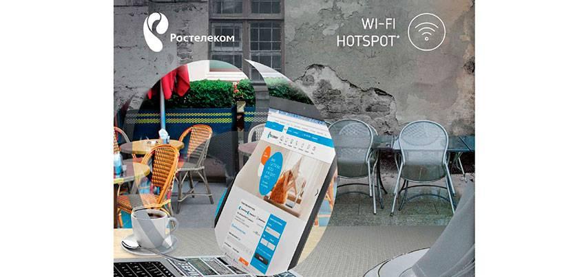 «Ростелеком» готов обеспечить WI-FI-сетью корпоративных клиентов и государственный сектор по всей стране