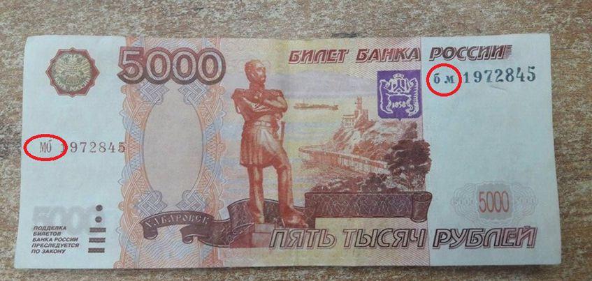 В Ижевске в одном из банков нашли фальшивые купюры
