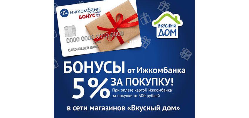 Клиенты Ижкомбанка начали получать повышенные бонусы при покупках в сети магазинов«Вкусный дом»