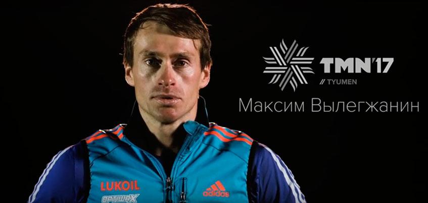 Лыжник из Удмуртии Максим Вылегжанин записал видеоприглашение на финал Кубка мира по лыжным гонкам