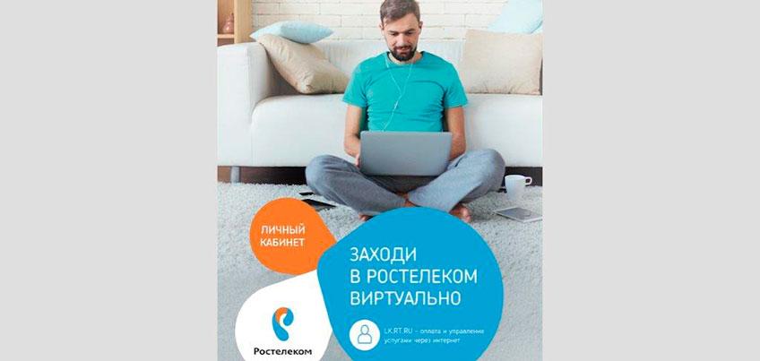 Количество пользователей Единого личного кабинета «Ростелекома» в Удмуртии выросло на 30 тыс.человек