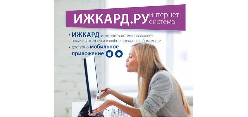 У Интернет-системы «Ижкард.ру» появились новые возможности