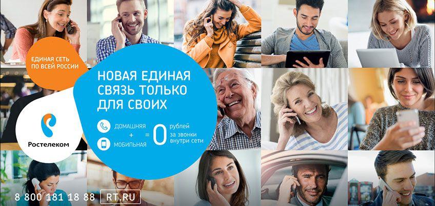 «Ростелеком» начал предоставлять услуги мобильной связи